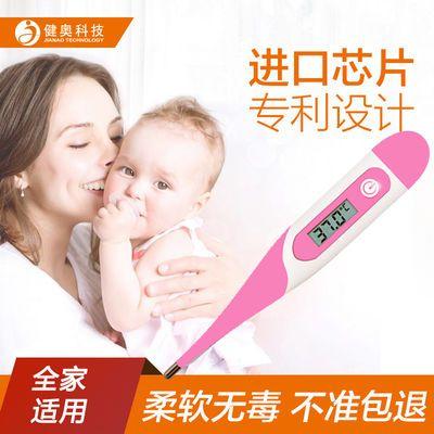 儿童电子体温计软头家用宝宝温度计婴儿成人口腔腋下发烧体温表