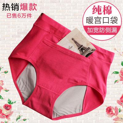 暖宫95纯棉女士生理裤3条推荐月经期防漏少女姨妈内裤头高腰大码