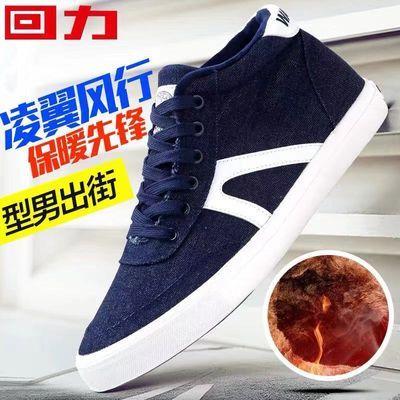 【清仓亏本处理】回力男鞋冬季新款加绒保暖高帮帆布鞋男士休闲鞋