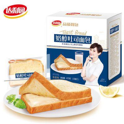 【達利園-675g半切吐司】全麥酸奶早餐吐司面包網紅零食散裝