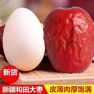 【质量保证】新疆和田大枣5斤装多规格个大肉厚红枣骏枣500g包邮