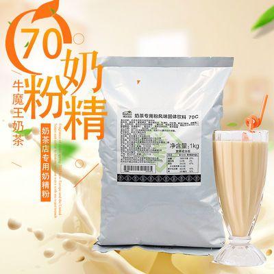 包邮博多奶茶专用粉固体饮料70C奶精咖啡伴侣6号黑钻牛魔王专用粉
