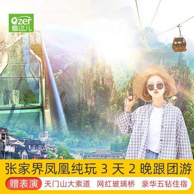 湖南长沙张家界旅游 纯玩3天2晚 凤凰天门山玻璃桥 豪华五钻