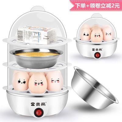 【早餐神器】家用蒸蛋器多功能煮蛋器自动断电迷你蒸鸡蛋羹机