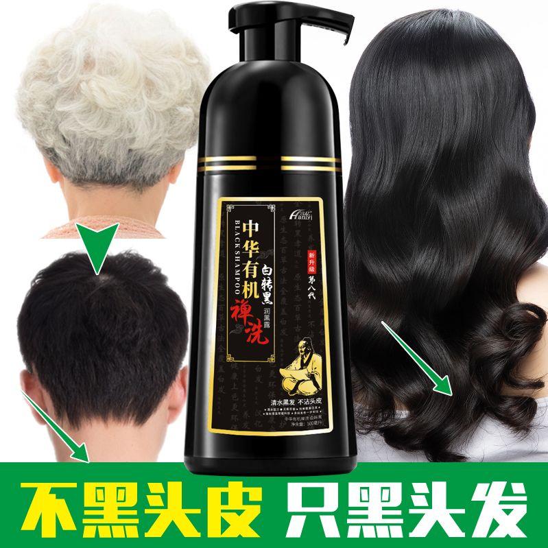 一洗黑染发剂黑色永久染头发颜色正品植物洗发水天然一支黑染发膏