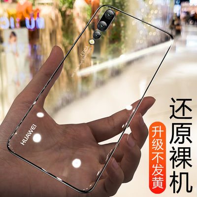 华为p20手机壳p20pro保护套硅胶超薄透明p20全包防摔个性创意简约