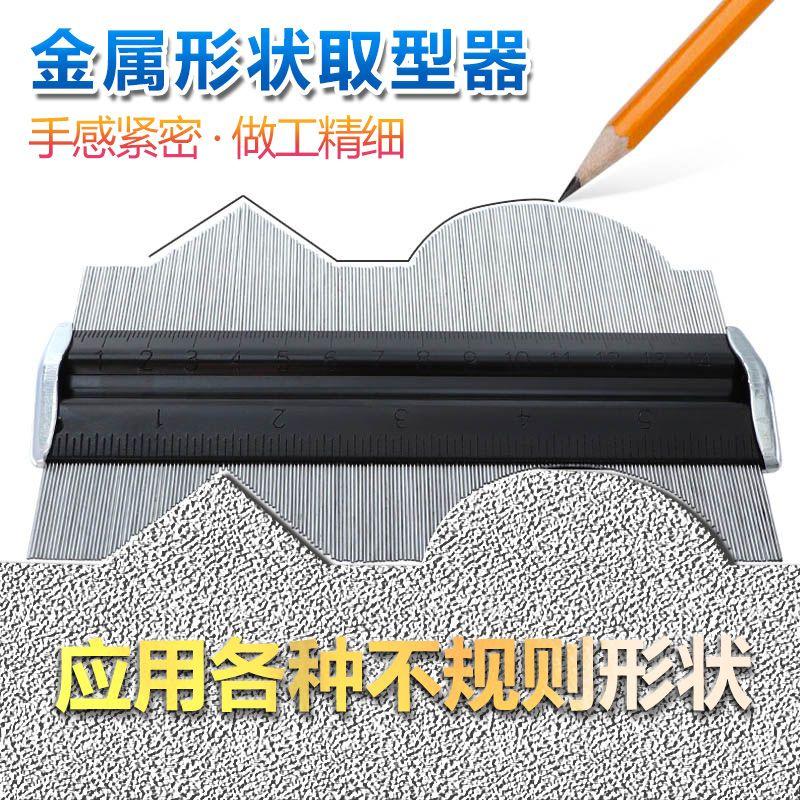 6英寸150mm金属轮廓规精密弧度规不规则形状取型器防形规轮廓划线