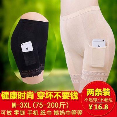 【买一送一】【75-200斤】女 莫代尔防走光蕾丝花边有口袋安全裤