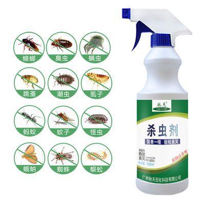 杀虫剂家用灭蜱虫臭虫虱子蚂蚁跳蚤蟑螂药去除床上螨虫无味喷雾剂