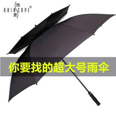 雨景大号双层雨伞双人三人自动长柄伞防风加固直柄高尔夫伞定制伞