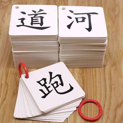 同步710无图识字卡片学前班幼儿园认字卡一年级生字卡儿童早教卡