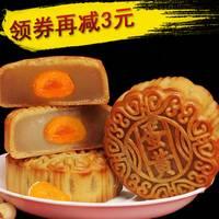 【买三送三】好溢美广式蛋黄月饼莲蓉豆沙小月饼糕点零食42g/个
