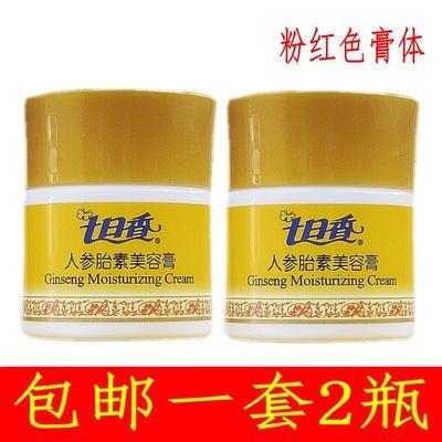 正品老牌七日香人参胎素美容膏2瓶装 滋润保湿护肤面霜32克