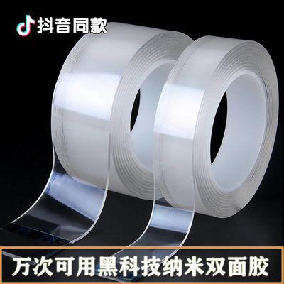 抖音同款万次可用双面胶可水洗无痕魔力胶带纳米固定胶贴强力防水