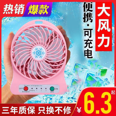 产品USB小风扇小电风扇充电学生小风扇迷你充电迷你风扇便携随身