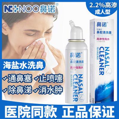 鼻诺成人高渗海水鼻腔喷雾器过敏性鼻炎鼻塞通气流鼻涕孕妇洗鼻器