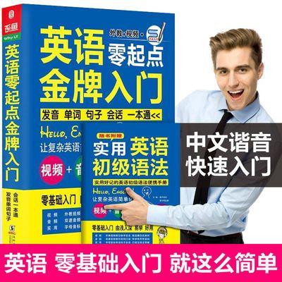 英语零起点金牌入门自学口语零基础学初级语法书音标中文谐音书籍