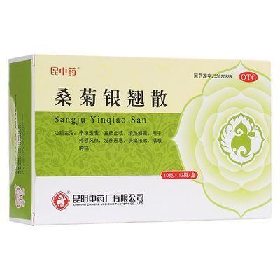 桑菊银翘散,辛凉透表,宣肺止咳,清热解毒。用于外感风热,发热恶寒,头痛咳嗽,咽喉肿痛。