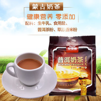 【零添加】草原情普洱奶茶内蒙古奶茶粉特产速溶奶茶360g早餐冲饮