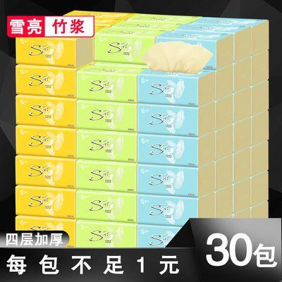 抽纸批发家用整箱30包雪亮家庭装婴儿卫生纸巾本色餐巾纸面巾纸抽