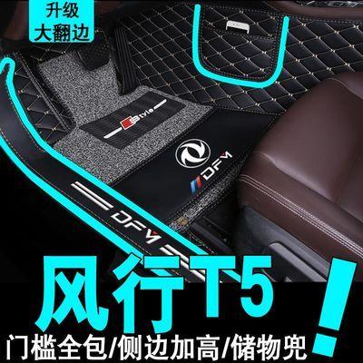 2018年新款东风风行T5汽车脚垫1.5T/1.6T专用SUV双层全包围大翻边