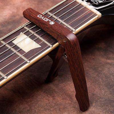 JOYO 吉他变调夹 民谣木吉他 电吉他变调夹 木纹色变音夹 起弦器