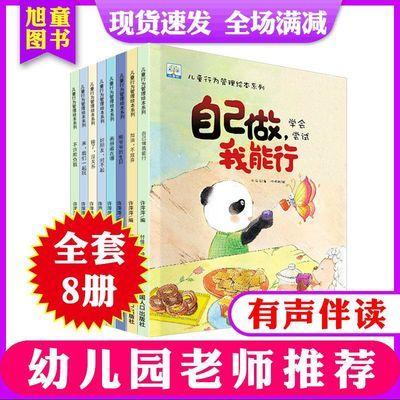 儿童行为管理绘本系列幼儿好习惯培养绘本有声伴读幼儿早教故事书