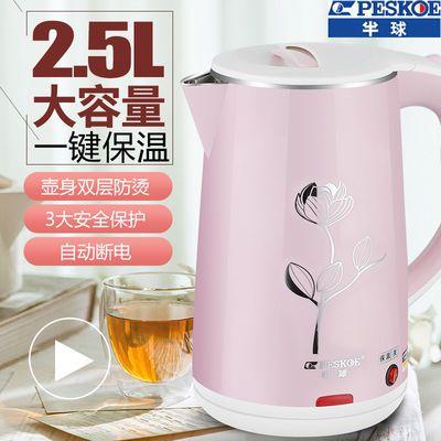 半球电热水壶开水壶保温不锈钢热水壶家用自动断电电烧水壶电水壶
