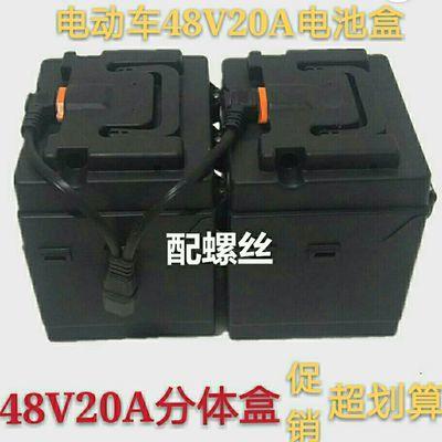 电动车加厚电池盒48V-20A分体电池壳加厚摔不坏优质外壳款型
