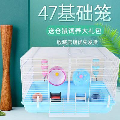 仓鼠笼子仓鼠笼用品47基础笼熊窝别墅仓鼠用品单双层套餐包邮
