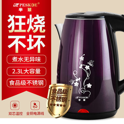 半球电热水壶保温食品级不锈钢家用电水壶自动断电开水壶电烧水壶