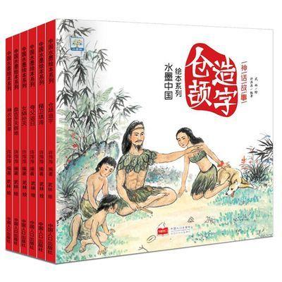 中国神话故事水墨绘本系列女娲造人儿童古代经典民间故事书连环画