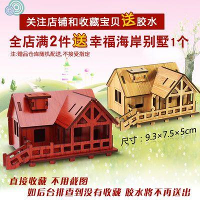 创意木质手工diy3D立体拼图模型儿童益智玩具屋送小女孩生日礼物