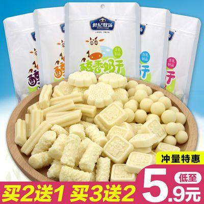 【买2送1】世纪牧场醇香奶干150g内蒙古奶酪特产奶饼儿童零食奶豆