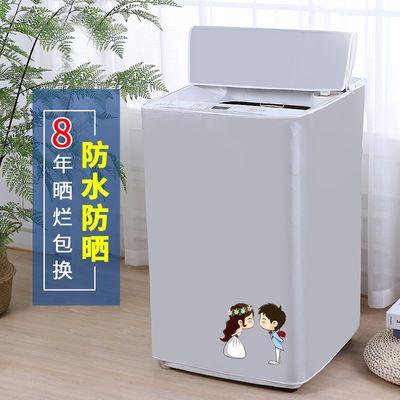 牛津布防水防晒洗衣机罩加厚波轮洗衣机套全自动上开盖洗衣机罩