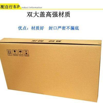 包邮自行车纸箱 搬家箱 山地车包装纸箱 童车公路车 天津总仓发货