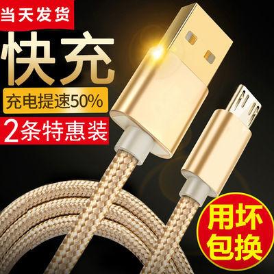 【买1送1】快充苹果安卓数据线华为vivo充电线小米oppo手机通用线