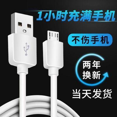【买1送1】快充安卓数据线华为vivo充电线小米oppo手机通用充电线