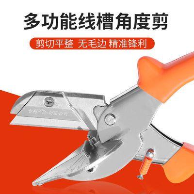 电工PVC线槽剪45度万能角度剪刀90度木工线条卡条封边修边剪子