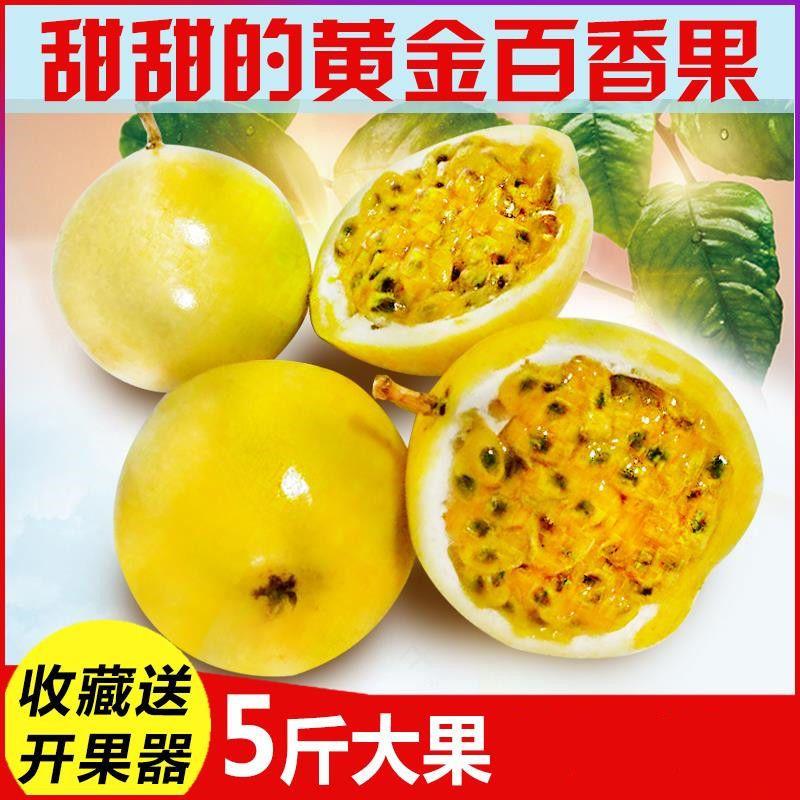 【天天特价】黄金百香果当季孕妇新鲜水果中大果香甜黄皮鸡蛋果_1