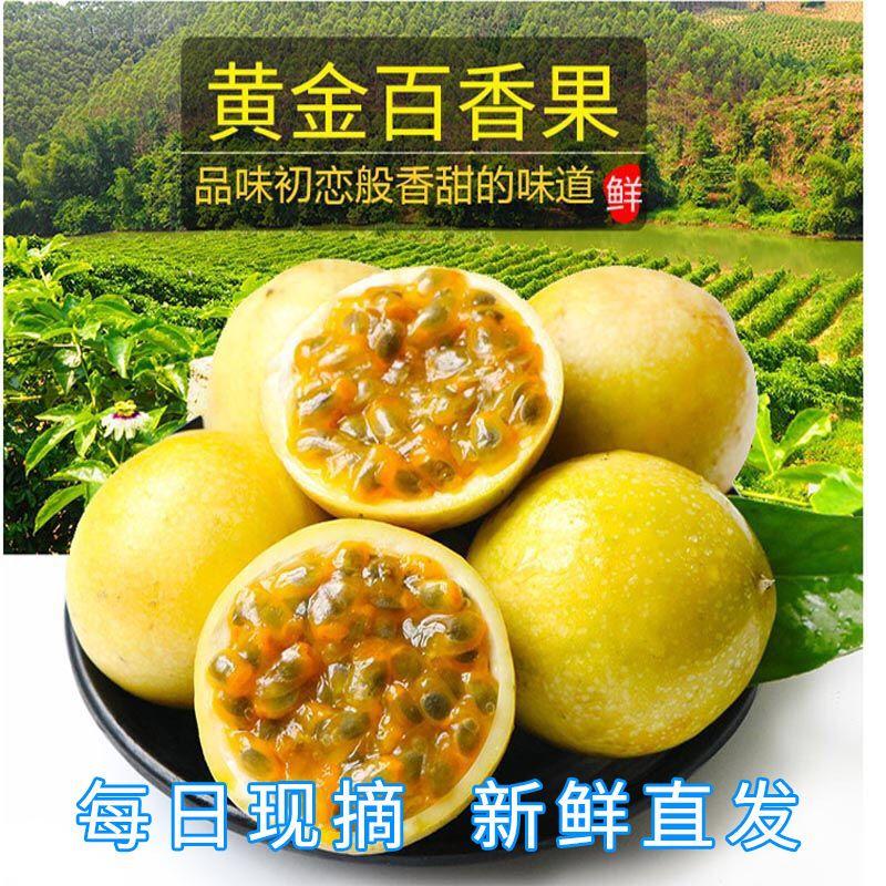 【天天特价】黄金百香果当季孕妇新鲜水果中大果香甜黄皮鸡蛋果_6