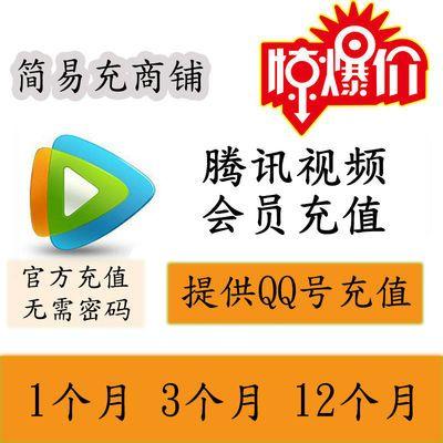 限时特惠/tx视频会员VIP低价VIP视频会员搜狐腾芒讯爱奇7天/1月