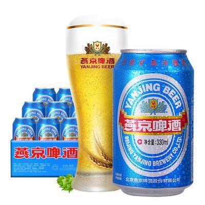 燕京啤酒11度蓝听黄啤酒330ml*24听整箱装特制精品啤酒