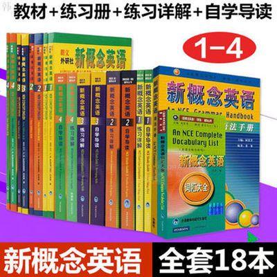 正版新概念英语1234全套教材+练习册+详解+自学导读+语法手册词汇