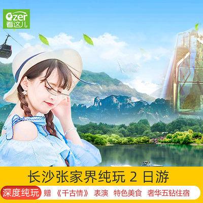 湖南长沙张家界旅游 纯玩2天1晚跟团游天门山玻璃桥 奢华酒店