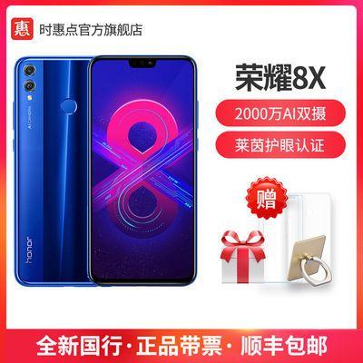 【正品行货】荣耀8X 全面屏 全网通4G手机