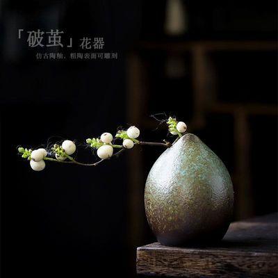 尚岩复古日式小花瓶陶瓷水培花瓶客厅茶桌餐桌摆件创意干花插花器