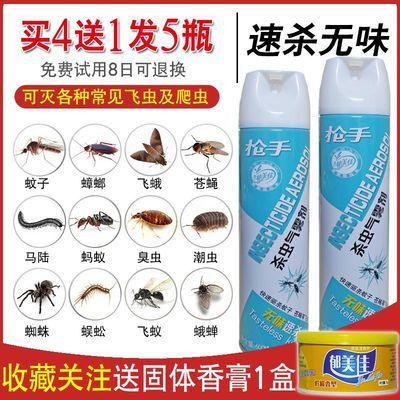 杀虫剂家用气雾剂室内无味驱杀灭蚊子苍蝇蚂蚁蟑螂药飞虫除虫喷雾