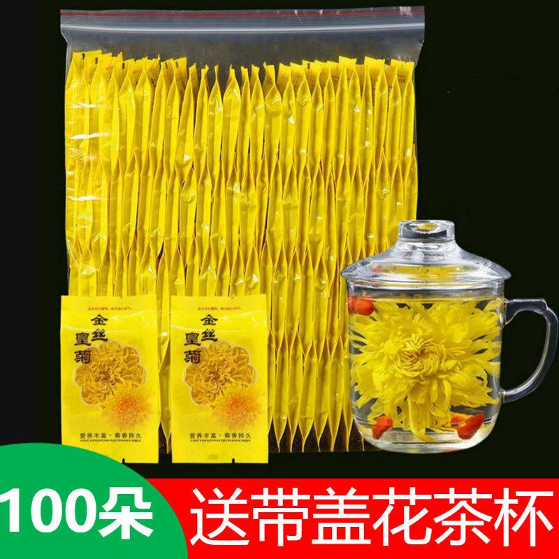 金丝皇菊一朵一杯大黄菊花茶清火皇贡菊胎菊花枸杞子茶组合花草茶