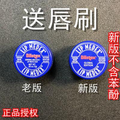 正品进口美国Blistex碧唇小蓝罐瓶润唇膏保湿滋润补水干裂唇膜7g